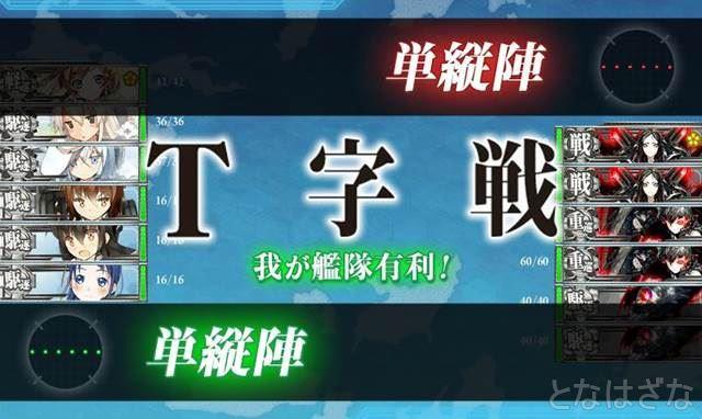 「第一水雷戦隊」ケ号作戦、突入せよ! FマスT字有利