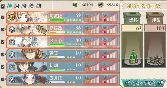 「第一水雷戦隊」ケ号作戦、突入せよ! 3戦後の補給