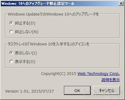 Windows10へのアップグレード抑止ツール