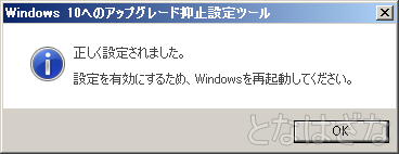Windows10へのアップグレード抑止ツール 再起動