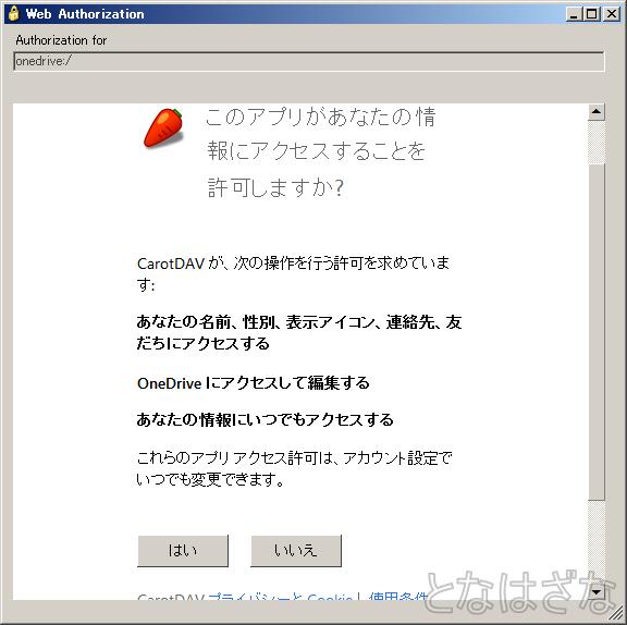 CarotDAV OneDrive許可