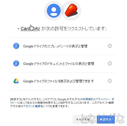 CarotDAV GoogleDrive接続許可1