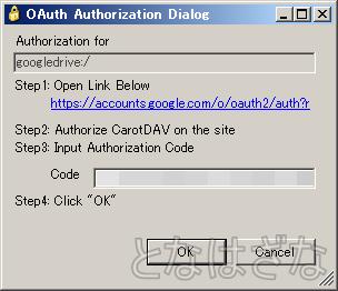 CarotDAV GoogleDrive接続1