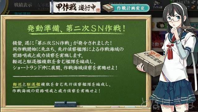 15夏イベE-1 大淀さんからの作戦説明