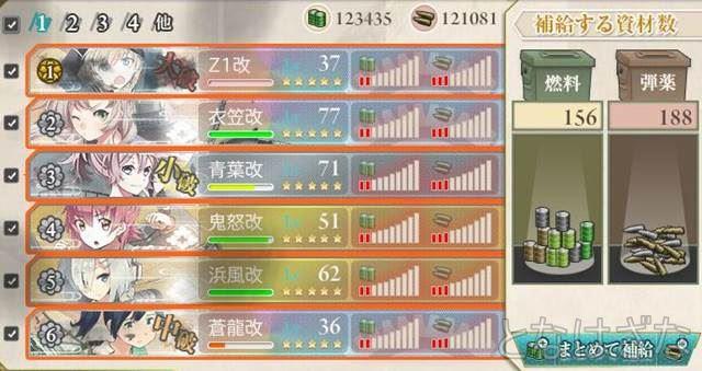 15夏イベE-1甲 4戦+ボス夜戦後の補給
