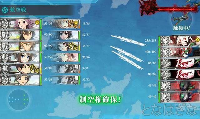 15夏イベE-7甲 ボス戦ゲージ削り中