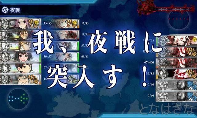 15夏イベE-7甲 最終形態ボス夜戦突入