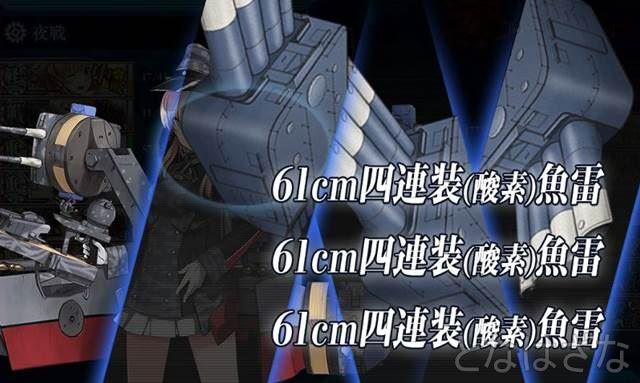 15夏イベE-7甲 最終形態ボス夜戦プリンツの魚雷カットイン