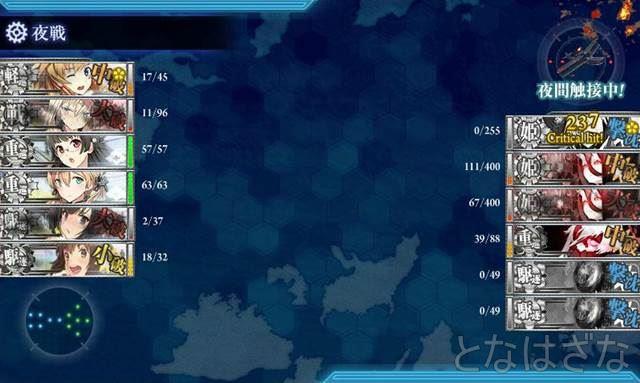 15夏イベE-7甲 プリンツ魚雷カットインで防空棲姫に237ダメージ