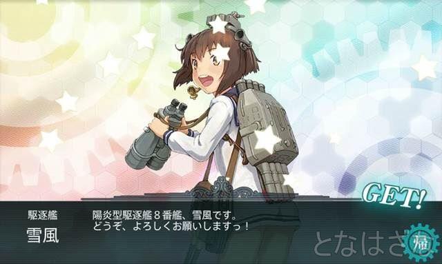 15夏イベE-4甲Cマス周回 雪風ドロップ