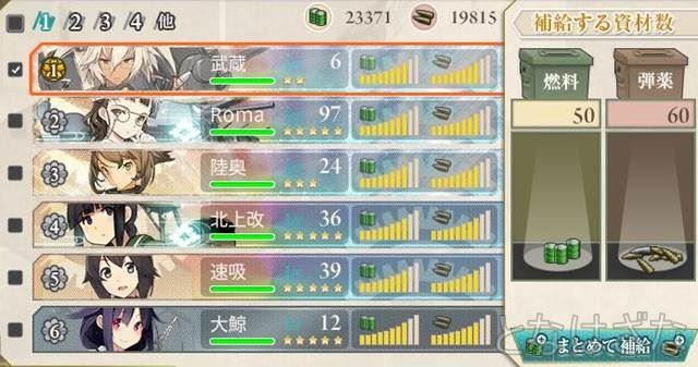 武蔵 演習、昼戦×1での補給