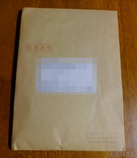 ER-BESS 簡易包装1