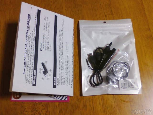ER-BESS 簡易包装2