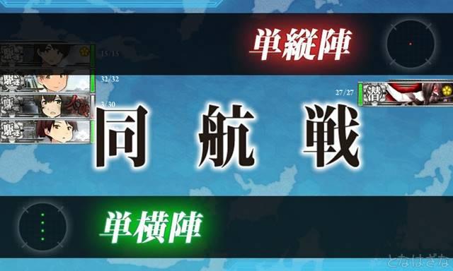 任務〈「第十九駆逐隊」出撃せよ!〉 初戦Aマス大破