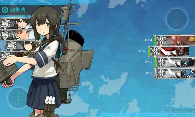 任務〈「第十九駆逐隊」出撃せよ!〉 3戦目Cマス