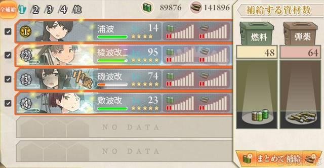 任務〈「第十九駆逐隊」出撃せよ!〉 補給