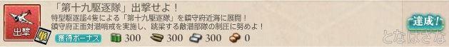 任務〈「第十九駆逐隊」出撃せよ!〉 任務バナー