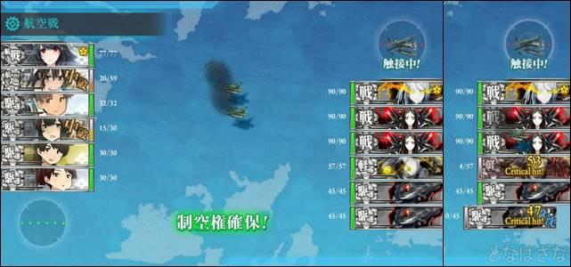 2-5単発任務「第十九駆逐隊」敵主力に突入せよ! 上編成ボス航空戦
