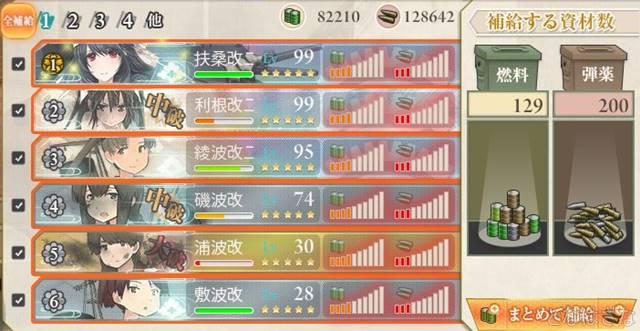 2-5単発任務「第十九駆逐隊」敵主力に突入せよ! 補給上編成