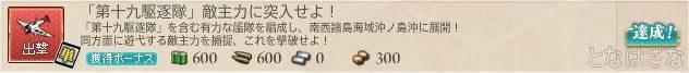 2-5単発任務「第十九駆逐隊」敵主力に突入せよ! 任務バナー