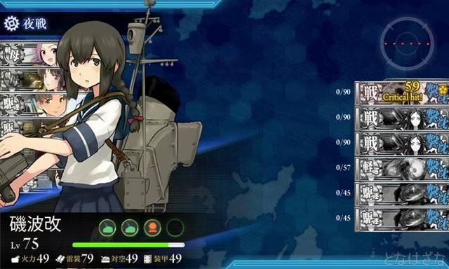 2-5単発任務「第十九駆逐隊」敵主力に突入せよ! 下編成ボス夜戦 磯波連撃