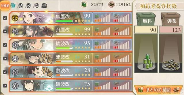 2-5単発任務「第十九駆逐隊」敵主力に突入せよ! 補給下編成