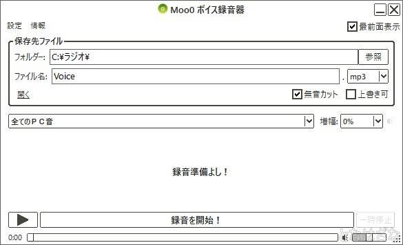 Moo0ボイス録音器 基本UI