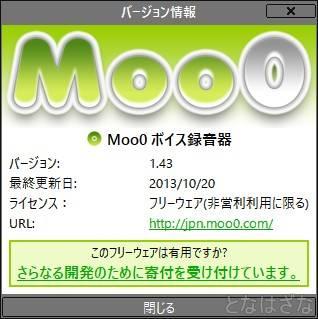 Moo0ボイス録音器 バージョン情報