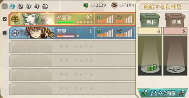 艦これ16秋刀魚イベ1-1&1-5 1-1B補給