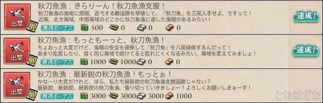 艦これ16秋刀魚イベ1-1&1-5 任務バナー