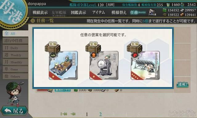 艦これ16秋刀魚イベ1-1&1-5 褒賞選択