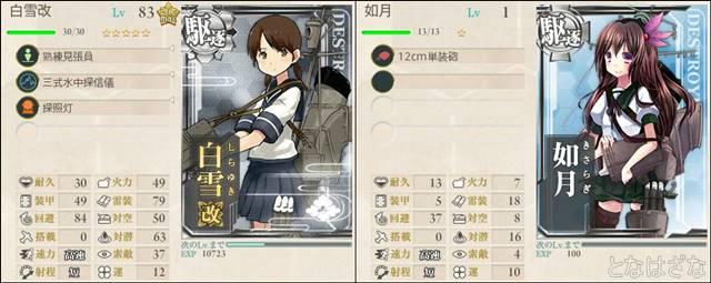 艦これ16秋刀魚イベ1-1&1-5 1-1編成小