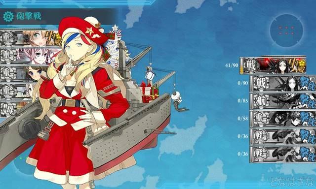 任務「重巡戦隊、抜錨せよ!」&「戦艦戦隊、出撃せよ!」 Xmasコマちゃん