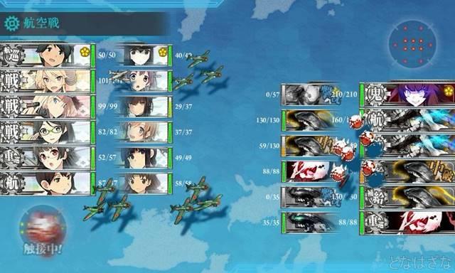 艦これ16秋イベ新艦娘・装備・仕様 連合第二制空