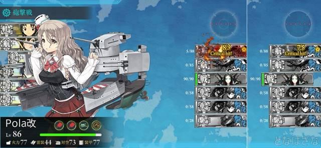 任務「南西諸島方面の敵艦隊を撃破せよ!」 2-3ボス戦