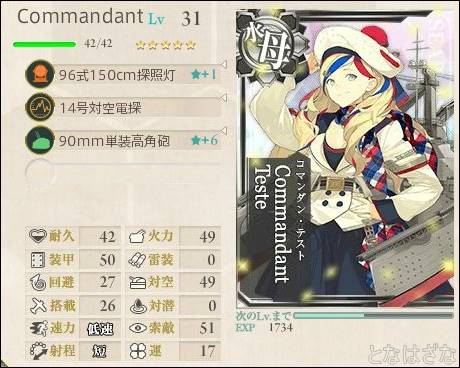 艦これ16秋イベ新艦娘・装備・仕様 コマンダンテストスペック