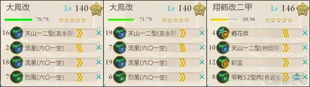 17新春3-5任務〈迎春!「空母機動部隊」出撃開始!〉 艦載機の被撃墜数