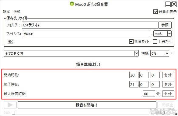 Moo0ボイス録音器 タイマーパネル表示
