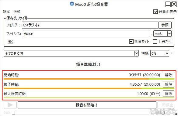 Moo0ボイス録音器 タイマー作動