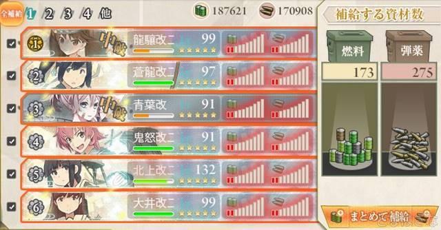 2-4単発任務〈「第十六戦隊(第三次)」出撃せよ!〉 補給