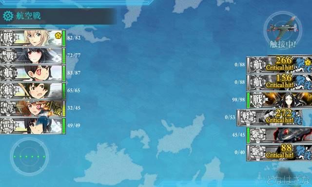 任務「戦艦戦隊、出撃せよ!」 3-3ボス戦