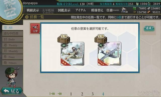 任務「戦艦戦隊、出撃せよ!」 報酬二式水戦orカタリナ