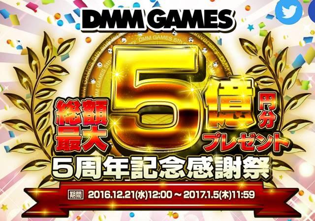 DMMGAMES 5週年記念感謝祭