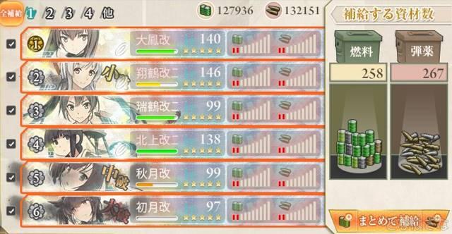 17新春3-5任務〈迎春!「空母機動部隊」出撃開始!〉 補給