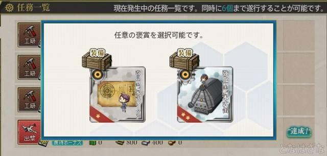 艦これ2-4単発任務〈主力戦艦戦隊、抜錨せよ!〉 褒賞選択