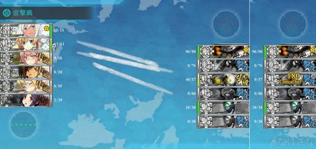 潜水艦隊、中部海域の哨戒を実施せよ! ボスKマス雷撃戦