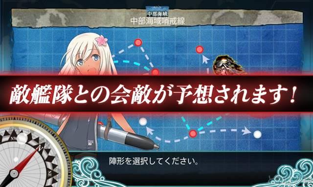 任務「潜水艦隊、中部海域の哨戒を実施せよ!」 旗艦ろーちゃん