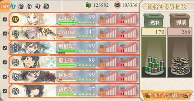 任務「重装甲巡洋艦、鉄底海峡に突入せよ!」 補給