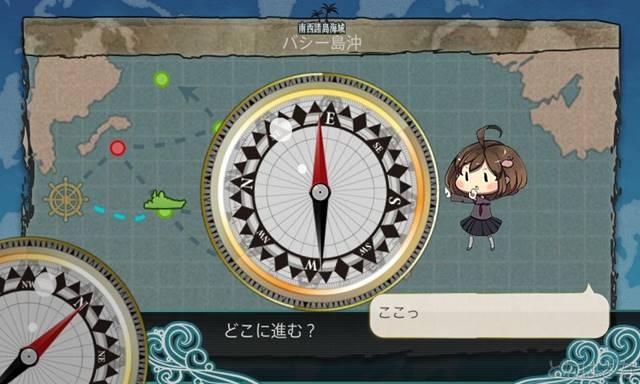 任務「南西諸島方面の敵艦隊を撃破せよ!」 羅針盤