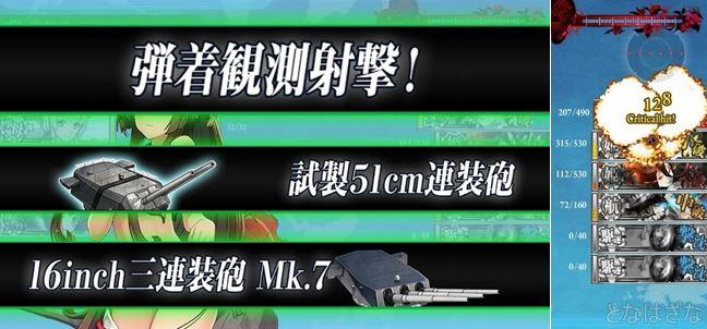 艦これ2016夏イベE4甲 ボスQマス 砲撃戦 中破大和CI